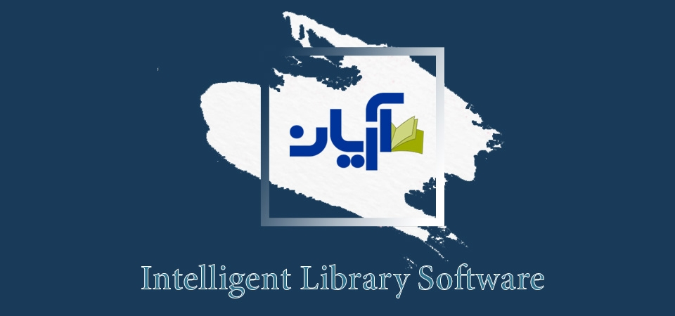 Aryan, Intelligent Library Software