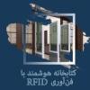 هوشمند سازي كتابخانه هاي كشور با استفاده از فناوري RFID در هشتمين نمايشگاه تخصصي ISS